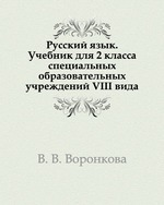 Русский язык. Учебник для 2 класса специальных образовательных учреждений VIII вида