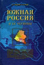 Южная Россия и ее регионы. 2-е изд. Игнатов В.Г., Бутов В.И