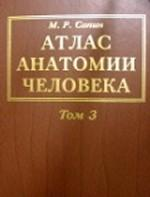 Атлас анатомии человека. В 3 томах