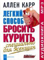 CD. Легкий способ бросить курить. Специально для женщин (mp3). Аллен Карр