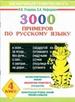 Русский язык. 4 класс. 3000 примеров по русскому языку