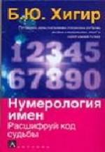 Нумерология имен. Расшифруй код судьбы