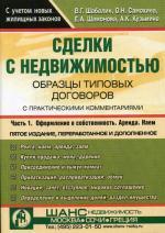 Сделки с недвижимостью. В 2 частях. Часть 1. Образцы типовых договоров с практическими комментариями. 5-е издание