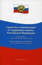 Гарантии и компенсации по Трудовому кодексу Российской Федерации