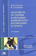 Практикум по теории и методике физического воспитания и спорта