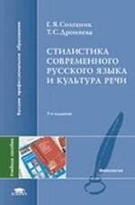 Стилистика современного русского языка и культура речи. Учебное пособие