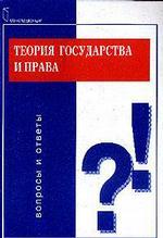 Теория государства и права. Вопросы и ответы