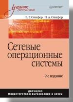 Сетевые операционные системы: Учебник для вузов, 2-е изд