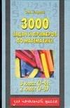 Математика. 3000 задач и примеров по математике