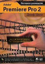 Adobe Premiere Pro 2. Наглядное руководство