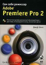 Adobe Premiere Pro 2. Сам себе режиссер + DVD