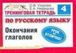 Тренинговая тетрадь по русскому языку. Окончания глаголов. 4 класс