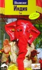 Индия. Гоа. Путеводитель с мини-разговорником. 4-е издание