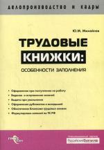 Трудовые книжки: особенности заполнения