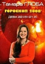Гороскоп 2008. Дева