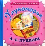 У лукоморья.... Для чтения взрослыми детям