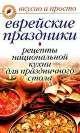 Еврейские праздники. Рецепты национальной кухни для праздничного стола. Вкусно и просто