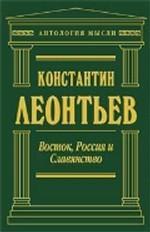 Восток, Россия и Славянство