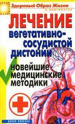 Лечение вегето-сосудистой дистонии. Новейшие медицинские методики