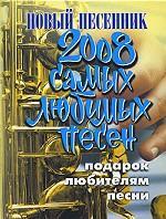2008 самых любимых песен. Новый песенник