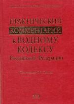 Практический комментарий к Водному кодексу Российской Федерации