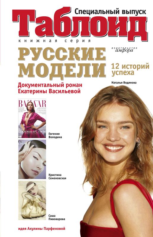 Русские модели. Документальный роман