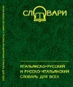 Итальянско-русский и русско-итальянский словарь для всех