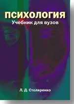Психология: Учебник для вузов (старая обложка)