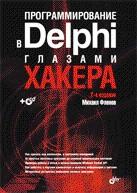 Програмирование в Delphi глазами хакера (+ СD). 2-е издание