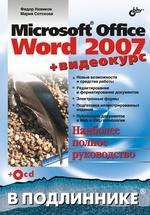 Microsoft Office Word 2007 (+CD)