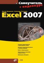 Самоучитель Exсel 2007 + Видеокурс (на CD-ROM)
