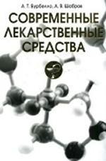 Современные лекарственные средства. Клинико-фармакологический справочник практического врача