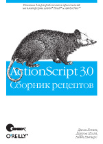 ActionScript 3.0. Сборник рецептов