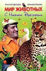 Мир животных с Николаем Дроздовым