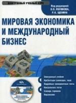 Электронный учебник. CD Мировая экономика и международный бизнес
