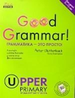 Good Grammar! Upper Primary. Грамматика — это просто! Продвинутый уровень