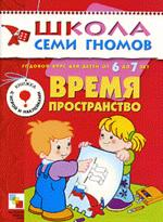 Годовой курс для детей от 6 до 7 лет. Время, пространство