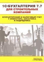 1С: Бухгалтерия 7.7 для строительных компаний. Бухгалтерский и налоговый учет у инвестора, заказчика и подрядчика