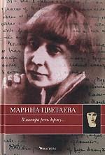 В завтра речь держу.... Автобиографическая проза 1925-1937