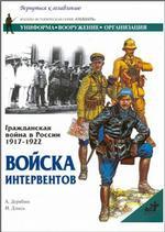 Гражданская война в России 1917-1922. Войска интервентов