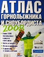 Мировой атлас горнолыжника и сноубордиста 2008