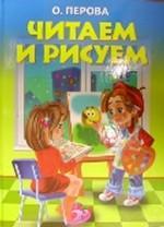 Читаем и рисуем