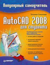 AutoCAD 2008 для студента