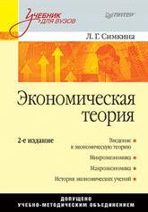 Экономическая теория: учебник для вузов