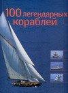 100 легендарных кораблей