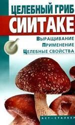 Целебный гриб сиитаке. Выращивание, применение, целебные свойства