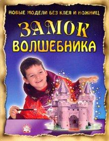 Замок волшебника