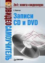 Запись CD и DVD