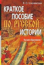 Краткое пособие по русской истории