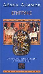 Египтяне. От древней цивилизации до наших дней